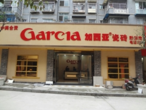 加西亚瓷砖凯里专卖店