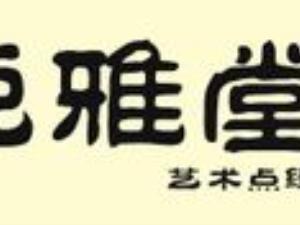 漳州市悦心苑文化传媒有限公司