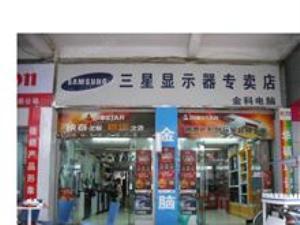 漳州源晟电脑