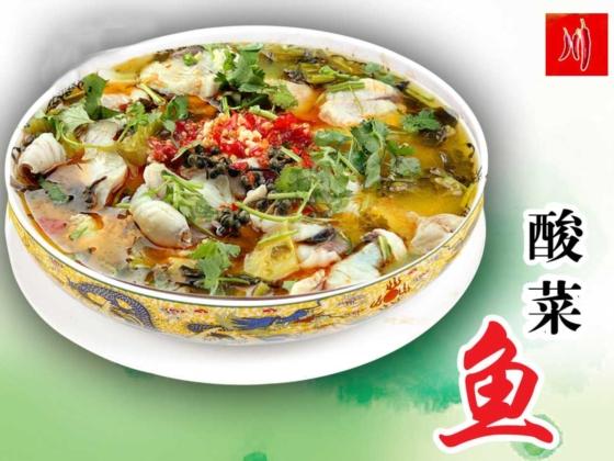 招牌菜 酸菜鱼