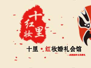 十里・红妆婚礼会馆