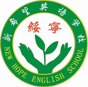 澳门新葡京官网新希望英语学校