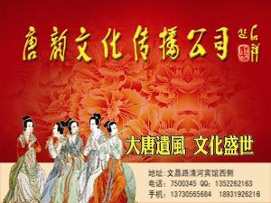清河县唐韵文化传播公司