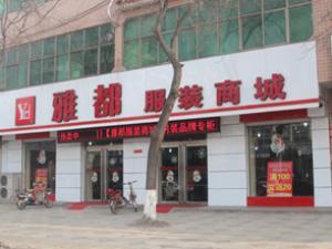 清河县雅都服装商城