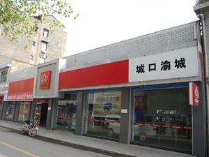 城口县渝城汽车销售服务公司