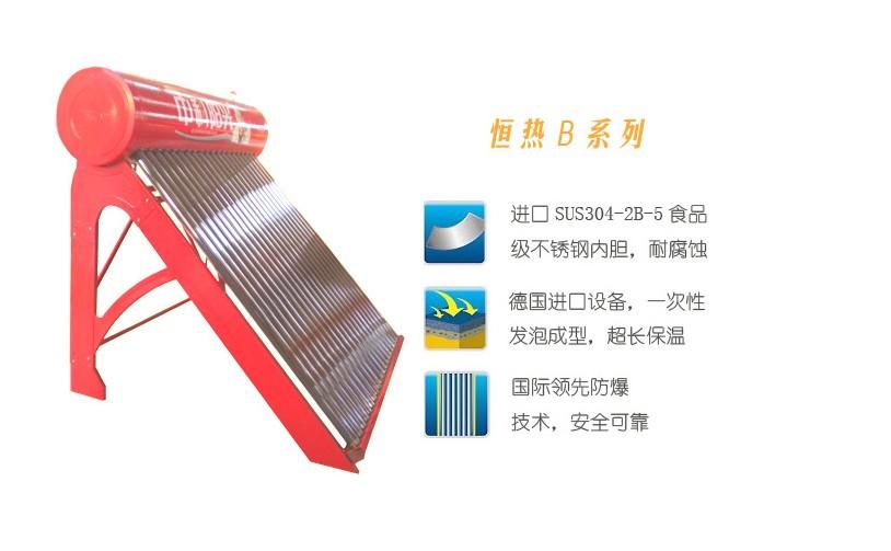 中科阳光太阳能恒热系列