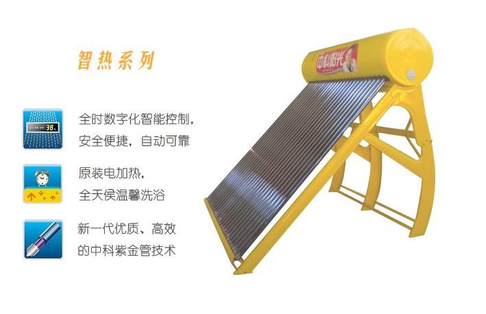 中科阳光太阳能智热系列
