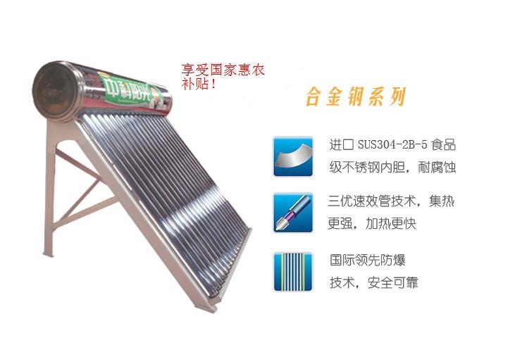 中科阳光太阳能合金钢系列