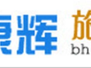 广西北海康辉国际旅行社有限公司