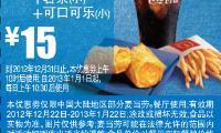 [潮州麦当劳餐厅]菠萝派(1个)+薯条(小)+可口可乐(小)15元优惠券