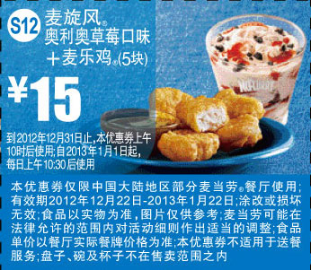 [潮州麦当劳餐厅]麦旋风奥利奥草莓口味+麦乐鸡(5块)15元优惠券