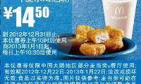 [潮州麦当劳餐厅]香草奶昔+麦乐鸡(5块)14.5元优惠券