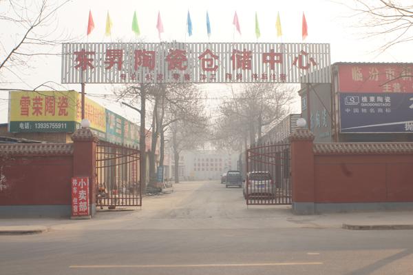 临汾南机场陶瓷装饰材料仓储批发中心