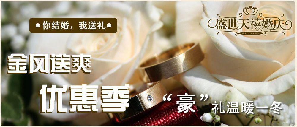 [澳门美高梅网上网站盛世天禧婚庆尊典]【你结婚 我送礼】优惠季,好礼温暖一冬优惠券