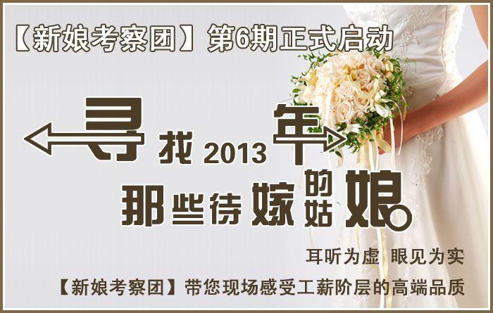 [澳门美高梅网上网站盛世天禧婚庆尊典]寻找2013年那些待嫁的姑娘优惠券