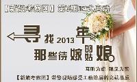 [注册送28元体验金盛世天禧婚庆尊典]寻找2013年那些待嫁的姑娘优惠券