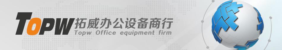 漳州市拓威信息技术服务有限公司
