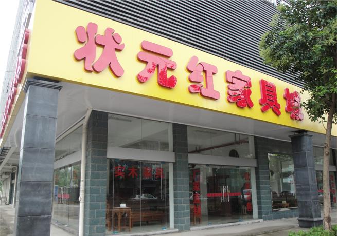 南京状元红家具城