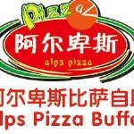 阿尔卑斯披萨自助免费餐券抽奖活动