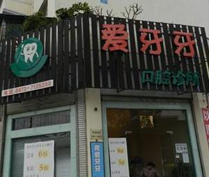 澳门太阳城网站市爱牙牙口腔诊所