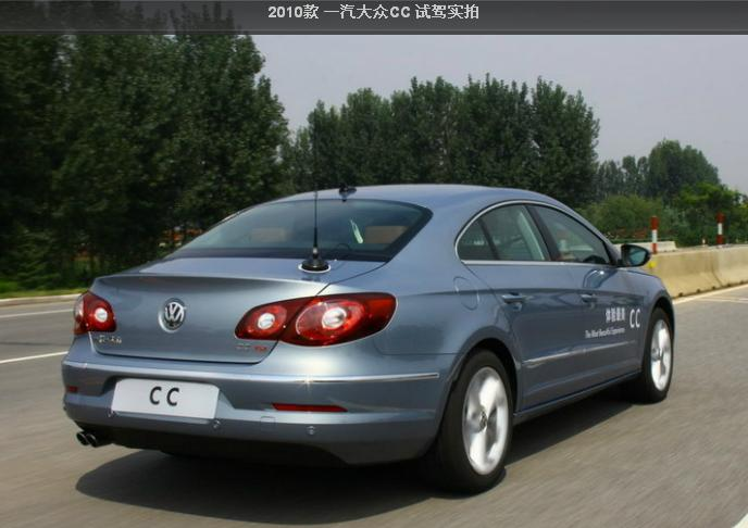 一汽大众CC2011款 1.8TSI DSG 豪华型