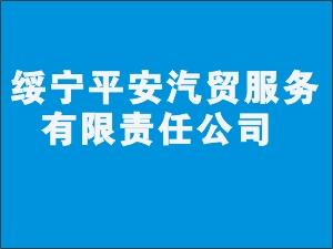 澳门银河娱乐场平安汽贸服务有限责任澳门银河娱乐场网址