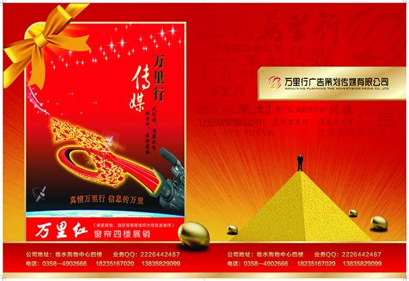 新葡京万里行广告策划传媒有限新葡京开户