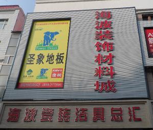 宾县海波装饰材料城