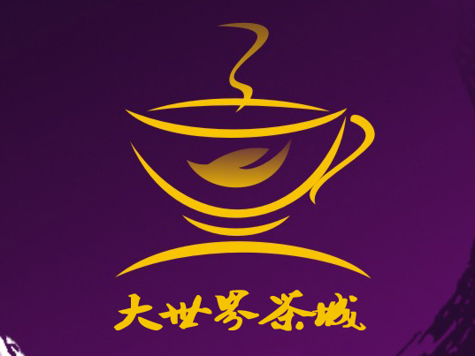 大世界茶城