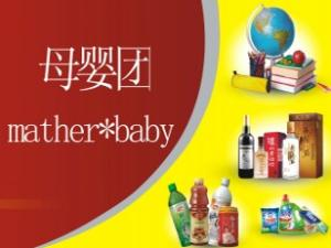 南海母婴团购店