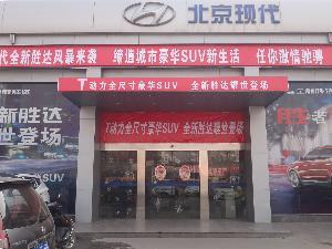 北京现代禹州双亿4S店