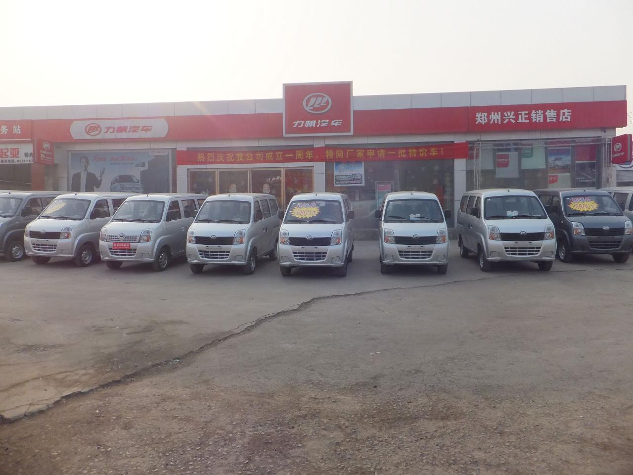 郑州兴正汽车贸易有限威尼斯人博彩