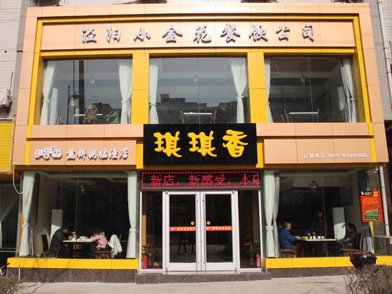 琪琪香煎饼粥临潼店-咸阳小金花琪琪香餐饮
