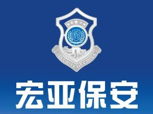 竹溪县宏亚保安服务有限责任公司