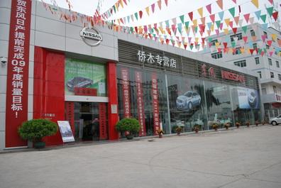 潮州市侨木汽车贸易有限公司