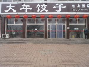 大年饺子城