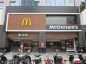 麦当劳六合店