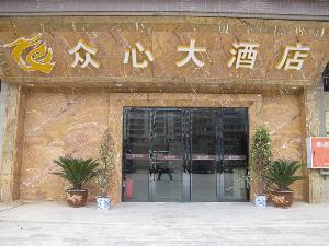 盐亭众心大酒店