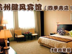 杭州健风宾馆