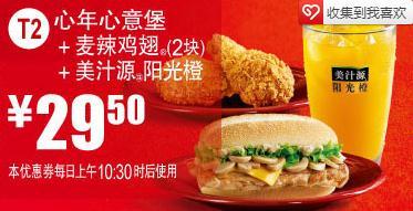 心年心意堡+麦辣鸡翅2+阳光橙优惠券