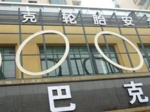 浙江巴克轮胎防爆防漏安全升级机构