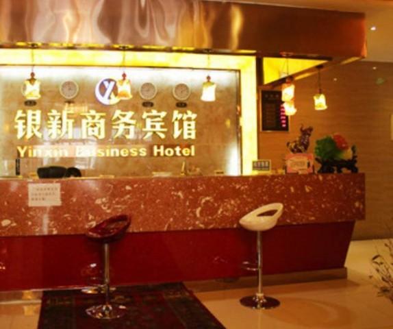 银新商务宾馆