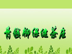 青钱柳保健茶庄