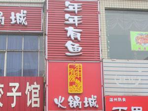 年年有鱼火锅城
