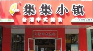 集集小镇(漳州店)