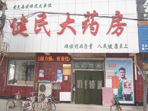 武邑县健民大药房