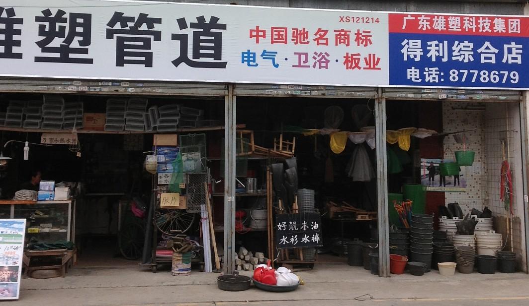 鹤山市古劳镇得利综合店