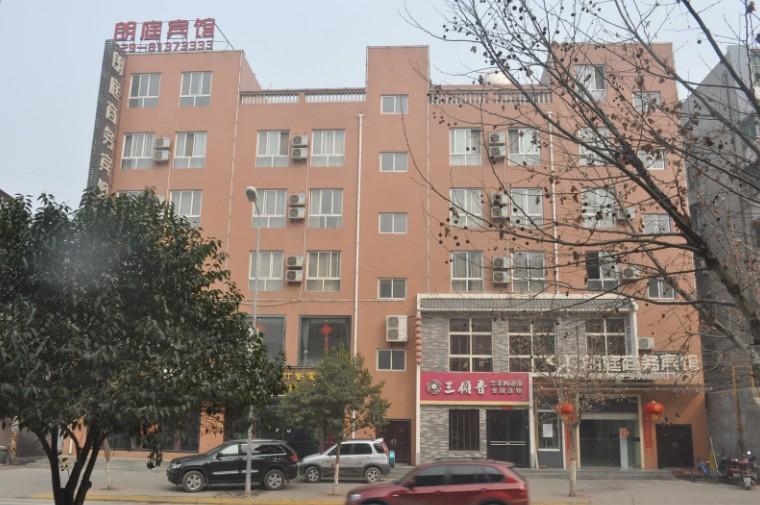 临潼朗庭商务酒店