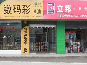 杭州数码彩中泰专卖店