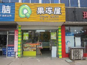 常州Q果冻甜点屋
